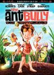 Go to record The ant bully [videorecording]